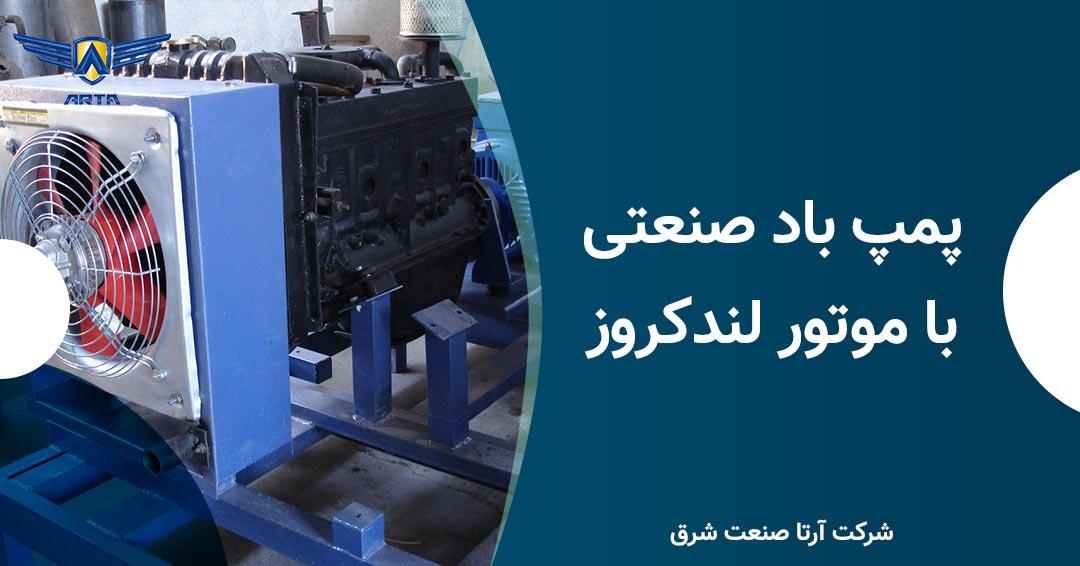 پمپ باد صنعتی با موتور تویوتا لندکروز