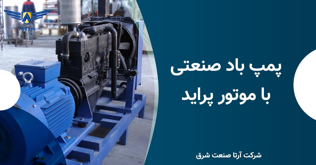پمپ باد صنعتی با موتور پراید