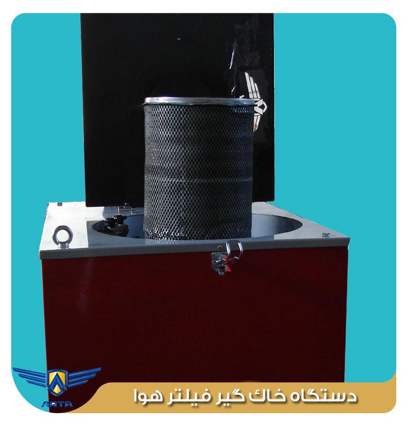 دستگاه خاک گیر فیلتر هوا